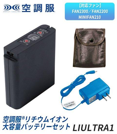 【互換性〇】空調服®専用 リチウムイオン7.2V大容量バッテリー+急速AC充電アダプターセット|(株)空調服 LIULTRA1