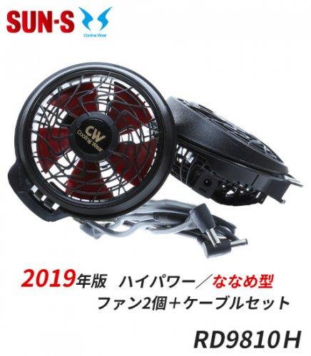 【2019年版】ハイパワー/ななめ型ファンセット サンエス空調風神服用(ファン2個+ケーブルセット)風量3.4㎥ 全開出力で約4時間動作|サンエス RD9810H