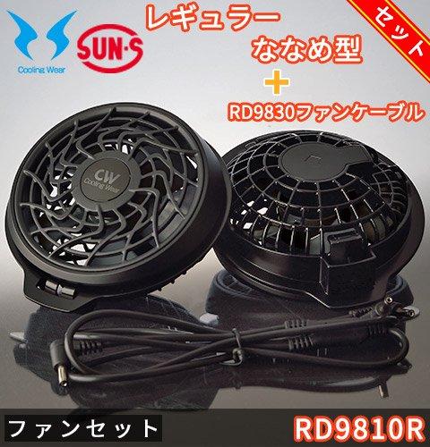 【レギュラー・ななめ型ファンセット】サンエス空調風神服用ななめ型(ファン2個+ケーブル)風量2.9㎥ 全開出力で約8時間動作|サンエス RD9810R