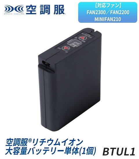 商品型番:BTUL1|【バッテリーのみ】8時間充電対応 大容量バッテリー単体【パワーファン非対応】|(株)空調服 BTUL1