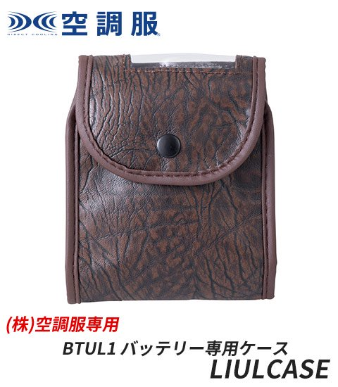 【バッテリーケース単体】BTUL1用バッテリーケース単体|(株)空調服 LIULCASE