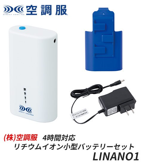 予備に!4時間対応 リチウムイオン小型バッテリーセット|(株)空調服 LINANO1