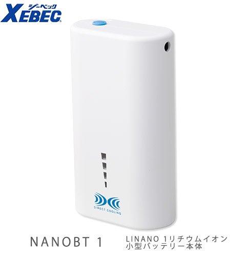 【バッテリーのみ】4時間対応 小型バッテリー単体|ジーベック NANOBT1