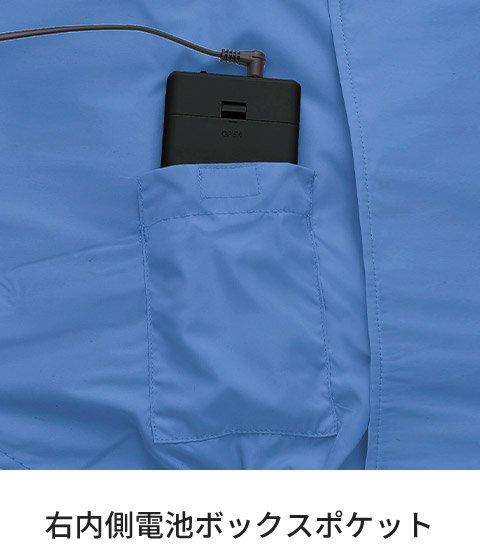 サンエスKU90550:右内側電池ボックスポケット