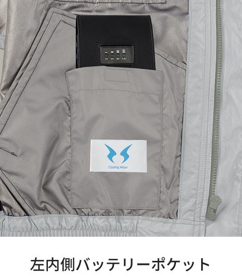 サンエスKU90800:左内側バッテリーポケット