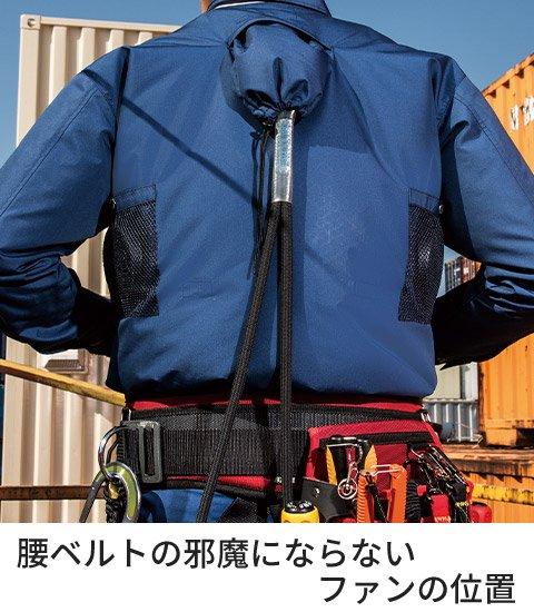 KU90470F:腰ベルトの邪魔にならないファンの位置