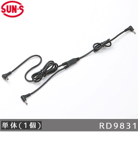 サンエスファン用ロングケーブル2018 単体(ケーブルのみ)|サンエス RD9831