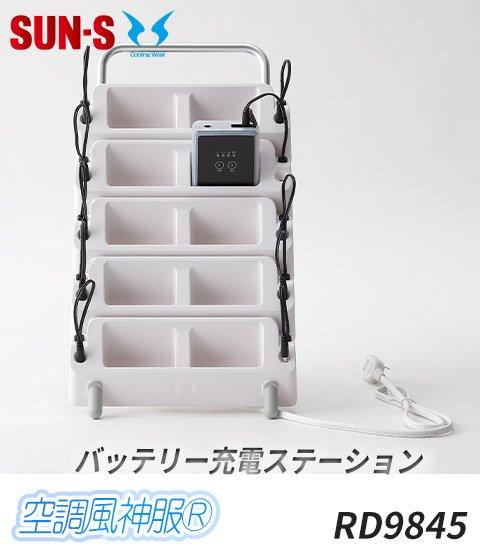 【サンエス製空調風神服®ファン用】 バッテリー充電ステーション単体(最大10台同時充電可能)|サンエス RD9845