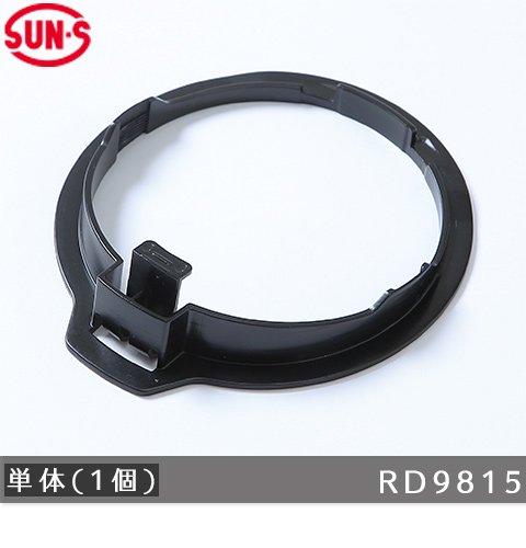 【ななめ型ファン用】ロックリング単体(1個)|サンエス RD9815