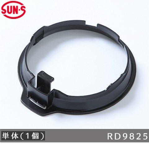 フラット型ファン用ロックリング単体(1個)|サンエス RD9825