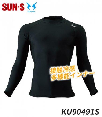 商品型番:KU90491S|高機能なインナー接触冷感ハイネックロングスリーブ単体(服のみ)|サンエス KU90491S