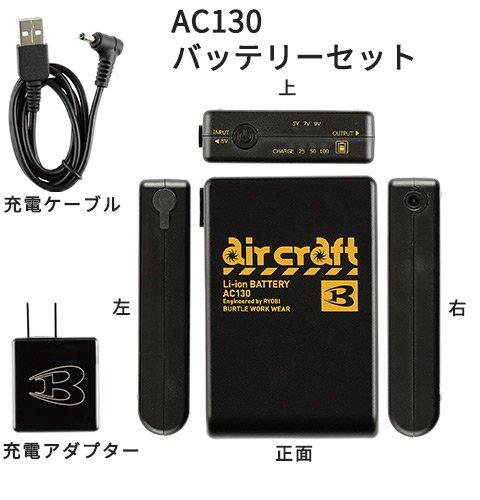 AC130:バートルのバッテリーセット