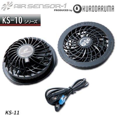 【ファンセット】エアーセンサー1用強力ファンセット(ファン2個+ファンケーブル)|クロダルマ KS-11