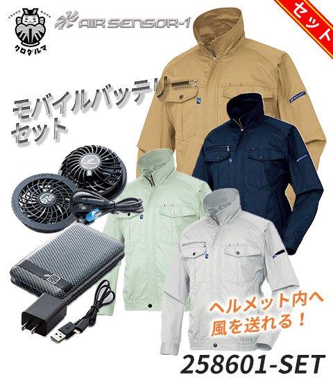 【KS-10セット】エアーセンサー1 立ち衿9cmでヘルメット内も快適な長袖ブルゾン+ファン+バッテリーセット|クロダルマ 258601-SET