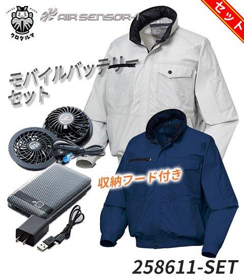 【KS-10セット】エアーセンサー1フード付き!ポリエステル100%ブルゾン+ファン+バッテリーセット||クロダルマ 258611-SET