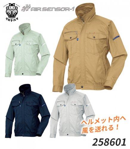商品型番:258601|エアーセンサー1空調服 立ち衿9cmでヘルメット内も快適なブルゾン単体(服のみ)|クロダルマ 258601