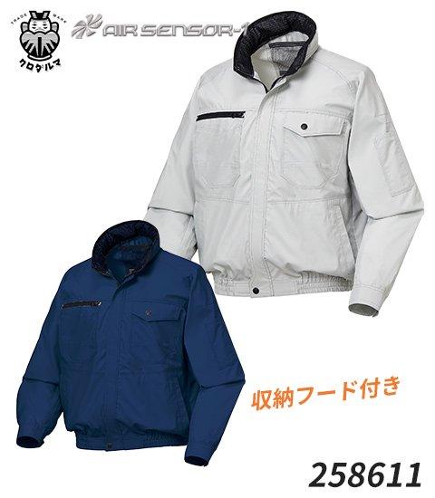 フード付き!エアーセンサー1空調服ポリエステル100%ブルゾン単体(服のみ)|クロダルマ 258611