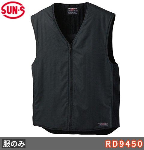 商品型番:RD9450|【雷神服】ウォームベスト単体(服のみ)|サンエス RD9450