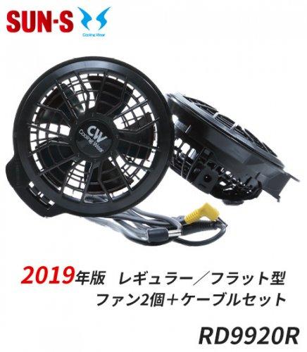 商品型番:RD9920R| 【即納・新型】2019年版サンエス空調風神服用レギュラー/フラット型(ファン2個+ケーブルのセット)|サンエス RD9920R