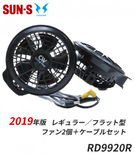【2019年モデル】サンエス空調風神服用レギュラー/フラット型(ファン2個+ケーブルのセット)|サンエス RD9920R