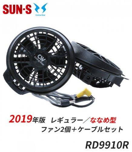 【新型】2019年版サンエス空調風神服用レギュラー/ななめ型(ファン2個+ケーブルのセット)|サンエス RD9910R