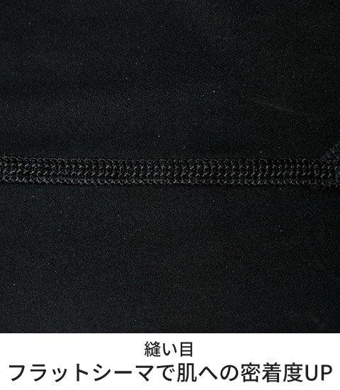 ジーベック 6610:縫い目/フラットシーマで肌への密着度アップ