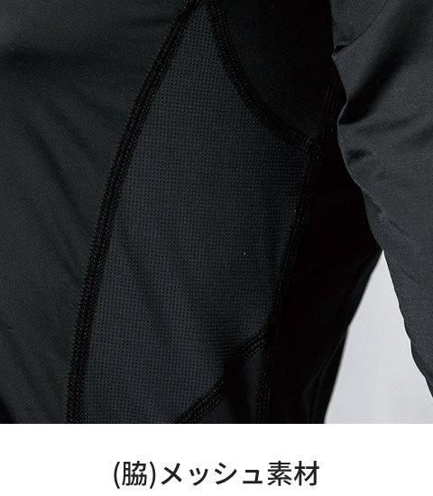 ジーベック 6610:脇/メッシュ素材