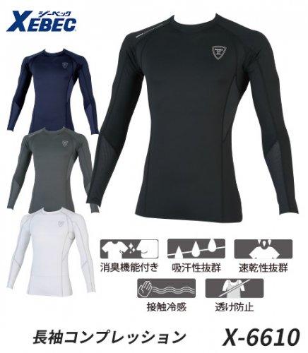 空調服™のインナーに最適!高機能コンプレッション。全面消臭・吸湿・接触冷感etc 長袖|ジーベック X-6610