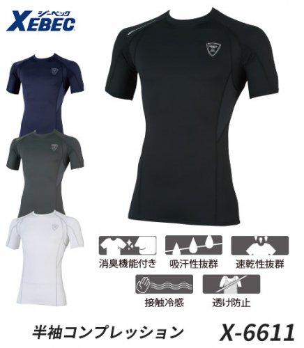 【2019年新作】空調服のインナーに最適!高機能コンプレッション。全面消臭・吸湿・接触冷感etc 半袖|ジーベック 6611