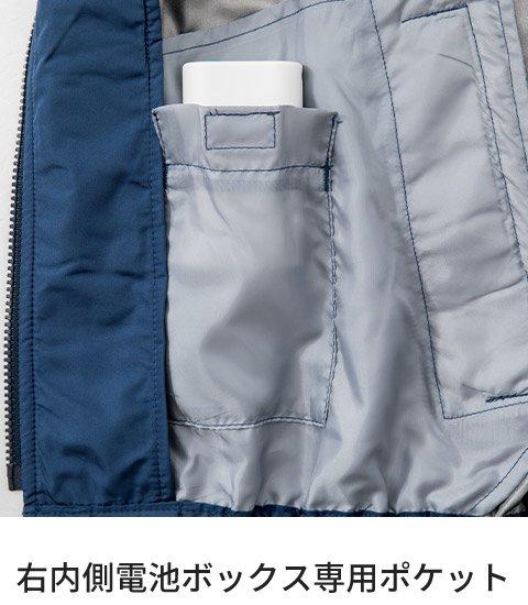 ジーベック X-KU90720:右内側電池ボックス専用ポケット