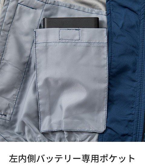 ジーベック X-KU90720:左内側バッテリー専用ポケット