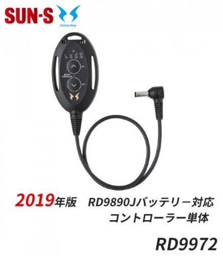 【2019年新作】RD9890Jリチウムイオンバッテリー専用コントローラー単体|サンエス RD9972