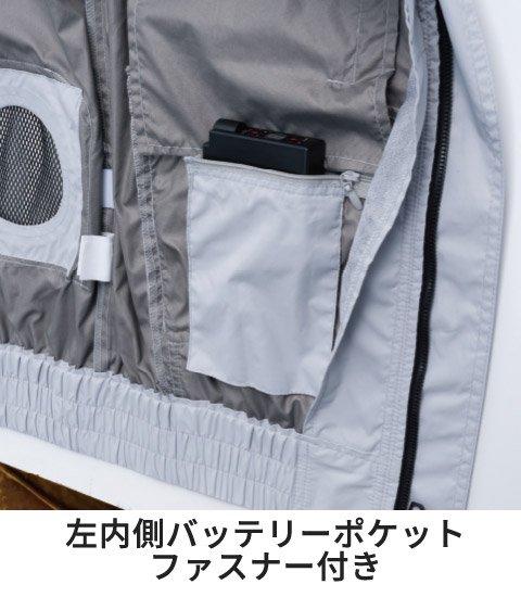 村上被服(HOOH) V9377:左内側バッテリーポケット