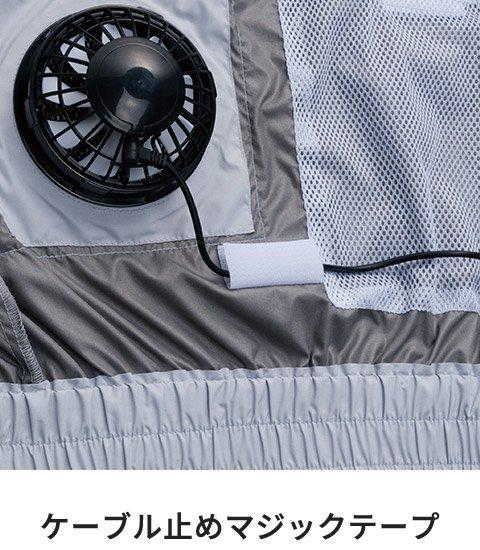 村上被服(HOOH) V8305:腰部保冷剤入れメッシュポケット