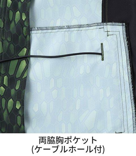 サンエスKU97950:左内側バッテリーポケット