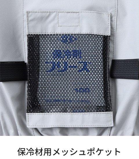 サンエスKU91450:保冷剤用メッシュポケット