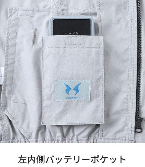 サンエスKU91450:左内側バッテリーポケット