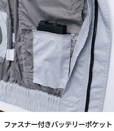 村上被服(HOOH) V8202:ファスナー付きバッテリーポケット