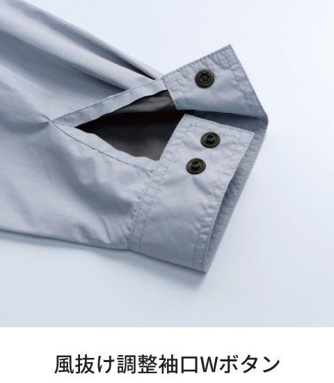 村上被服(HOOH) V8202:風抜け調整袖口Wボタン