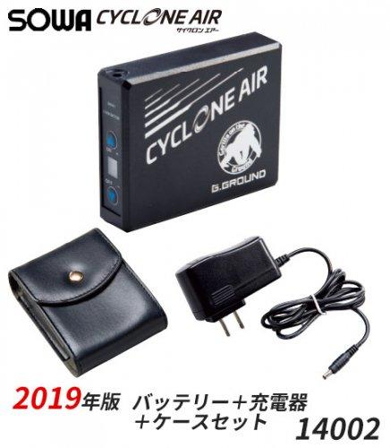 商品型番:14002|【2019年版】サイクロンエアー用バッテリーセット(ケース+アダプター付)|SOWA 14002
