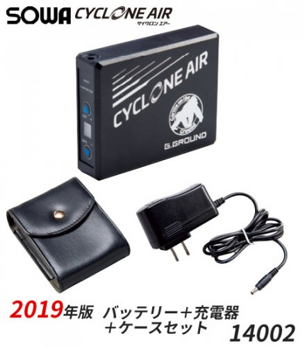【2019年版】サイクロンエアー用バッテリーセット(ケース+アダプター付)|SOWA 14002