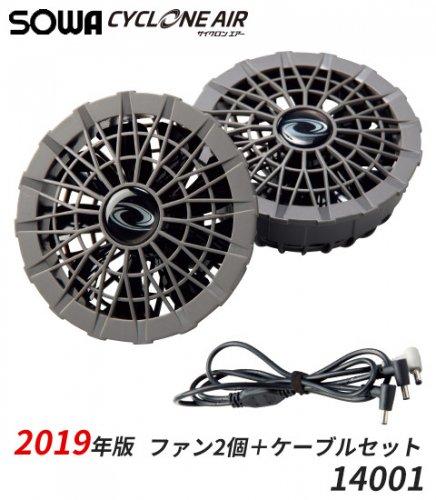 【2019年版】サイクロンエアー用ファンセット(ファン2個+ケーブル付)|SOWA 14001