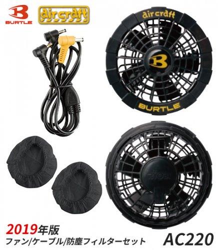 AC220:ブラック