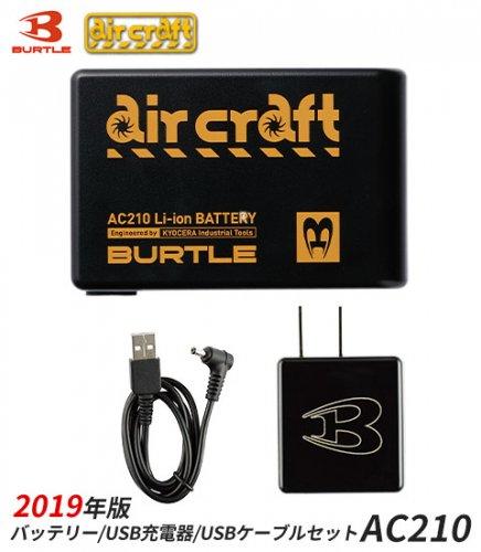 【即納当日発送】2019年製エアークラフト用最強クラス出力+容量のバッテリーセット(色:ブラック)|バートル AC210