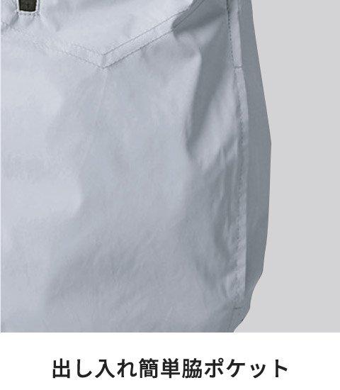 村上被服(HOOH) V9399:無線機が入る胸ポケット