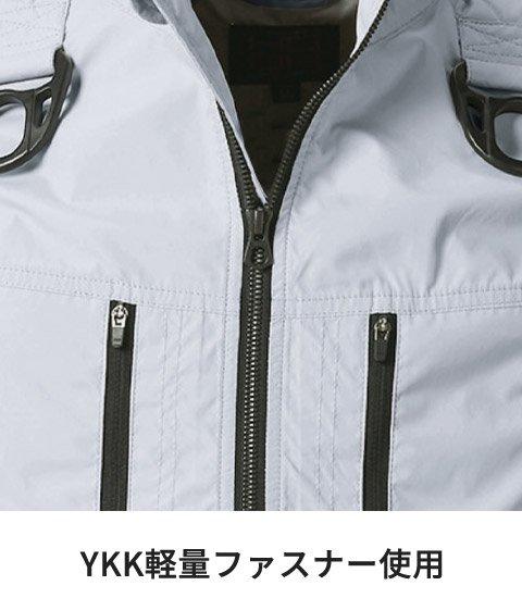 村上被服(HOOH) V9399:襟元ソフトワイヤー:首から抜ける風を調整できます
