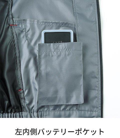 サンエスKU95900:左内側バッテリーポケット