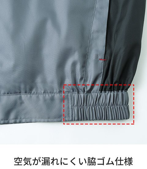 サンエスKU95900:空気が漏れにくい脇ゴム仕様