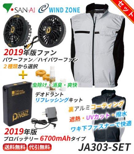 お勧め空調服:三愛 JA303-FSET