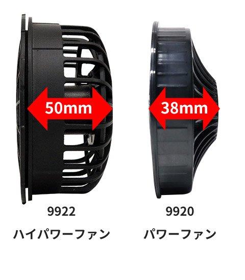 三愛 9920、9922、9910:パワーファン/ハイパワーファンの9910取り付け例